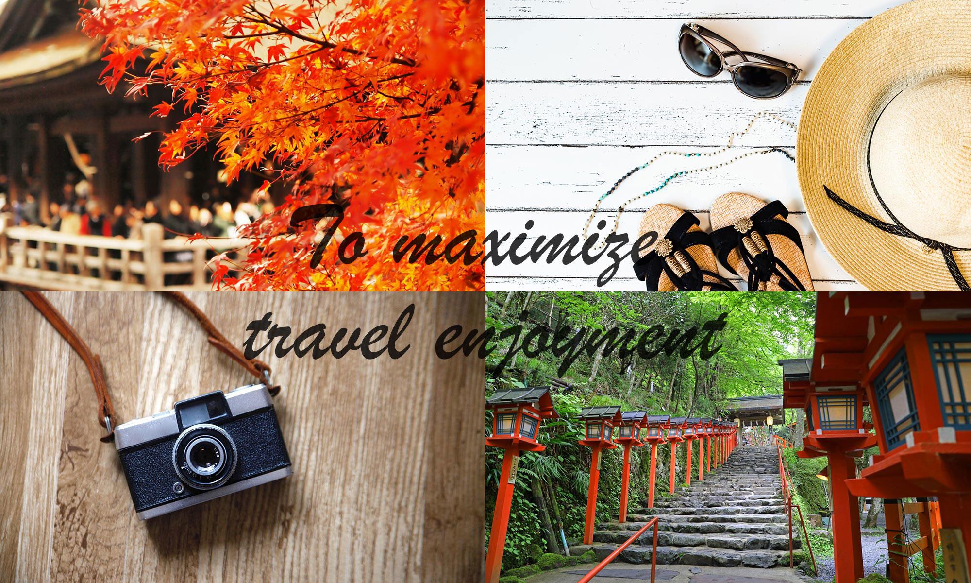 旅行の楽しみをマックスにするために